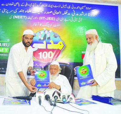مولانا ارشدمدنی کے ہاتھوں نئی دہلی میں ''مدنی ۔100''مفت کوچنگ سینٹرکا افتتاح